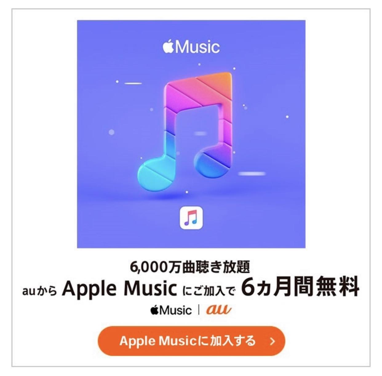 ミュージック 値段 アップル